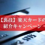 楽天カードの「紹介キャンペーン」とお得な裏技