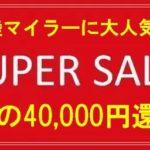 陸マイラー祭りで40,000円還元!