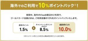 海外利用で10%ポイントバック