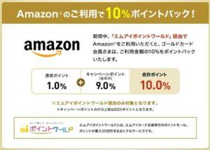 Amazonの利用で10%還元