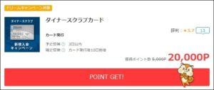 陸マイラー祭りで20,000円還元
