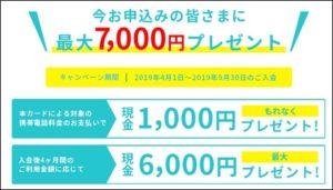 7,000円還元のキャンペーン中