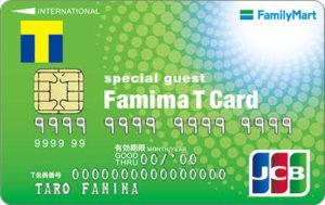 ファミマTカードとは?