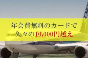 年会費無料カードで1万円超え