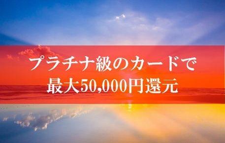 プラチナカード級のクレジットカード発行