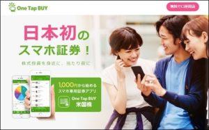 日本初のスマホ証券