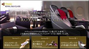 タイ航空ビジネスクラス「ロイヤルシルク」とは?