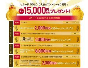 15,000円プレゼント