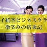 タイ航空ビジネスクラス搭乗記