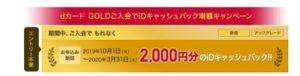 2,000円分プレゼント