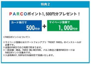 さらに1,500円分のキャンペーン