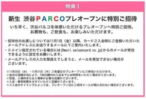 渋谷パルコのプレオープンにご招待