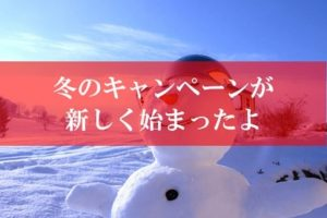 人気のポイ活、ネスレ冬の新キャンペーン
