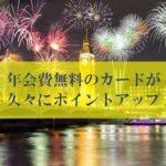陸マイラー祭りが新年から激熱