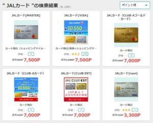 JALカードはポイントサイト経由