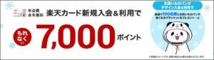 楽天カードのキャンペーンで7,000円還元
