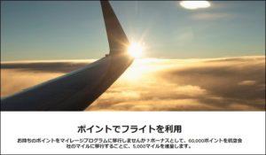 航空会社のマイルが貯まる