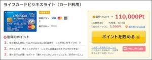 ライフカードで1万円還元