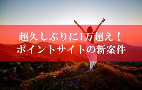 超久しぶりに1万円超えのポイントサイト