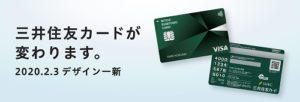 三井住友カードとは?