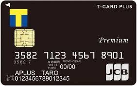 Tカード プラス PREMIUMとは?