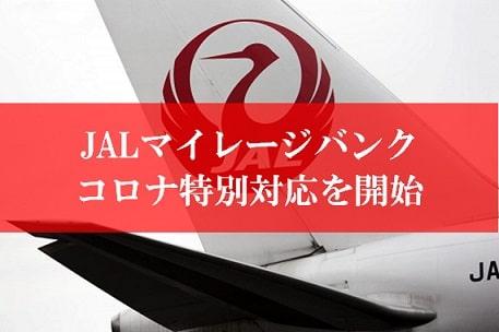 JALの新型コロナ特別対応