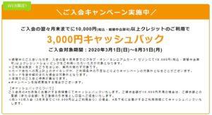 3,000円還元キャンペーン