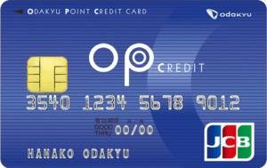 小田急ポイントカードとは?