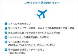 ANAやスターアライアンスの特典航空券に交換可能