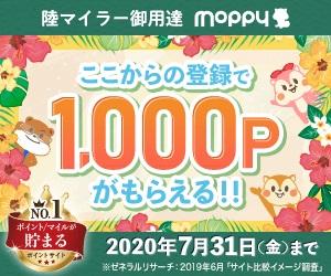 モッピー入会バナー