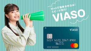 VIASOカードとは?