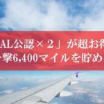 JAL公認のキャンペーン