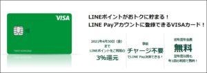 VISA LINE Payカードとは?