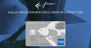 freeセゾンプラチナビジネスカード