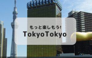 もっと楽しもう!Tokyo Tokyo