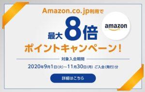Amazonの利用キャンペーン