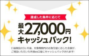 27,000円キャッシュバック