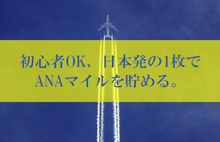 ANA陸マイラー初心者入門
