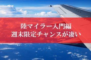 JAL陸マイラー入門編