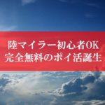 陸マイラー初心者の入門編