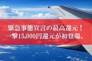 JALマイルの緊急事態宣言