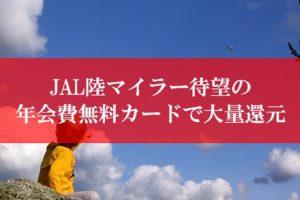 JALマイラー待望の裏技