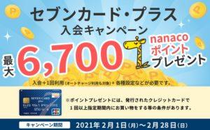 カード会社のキャンペーン