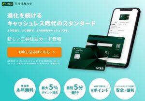 三井住友カード(キャッシュレス)とは?