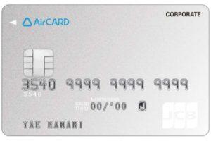 Airカードとは?