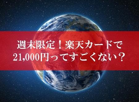 楽天カードが21,000円還元のポイ活