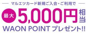 最大5,000円還元