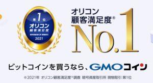 GMOコインとは?