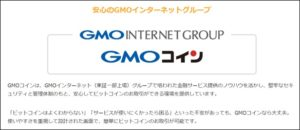 GMOコインの特徴
