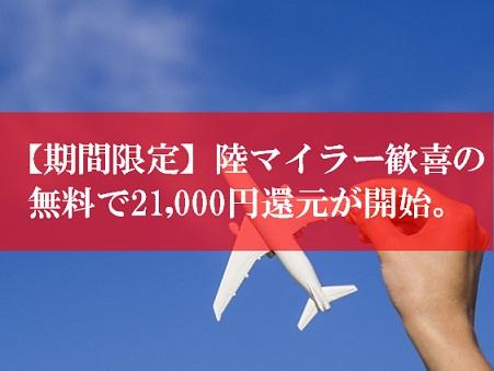 JAL陸マイラー祭りの裏技が壮絶